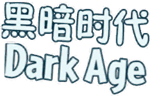 File:Dark Ages Chinese Name.png