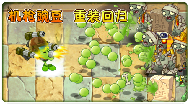 File:Gatling Pea Lucky Treasure Promo.png