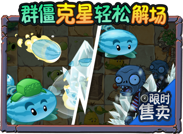 File:Winter Melon Level Up Ad.png
