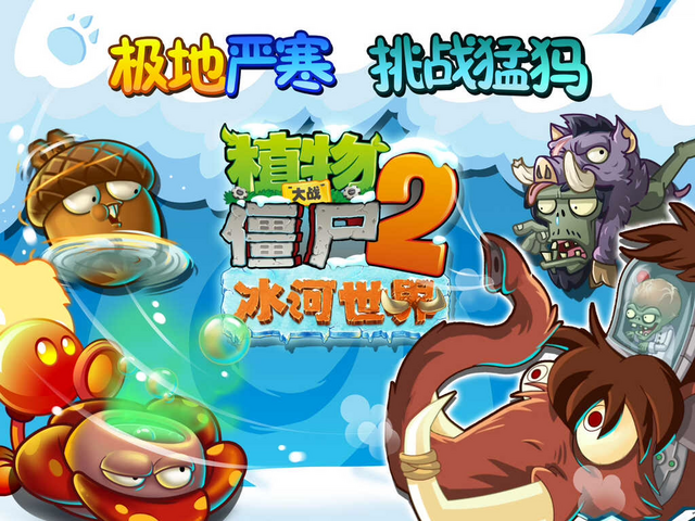 File:Chinese Frostbite Caves Promotion Pictures (1).PNG