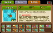 Pepperpult China Almanac