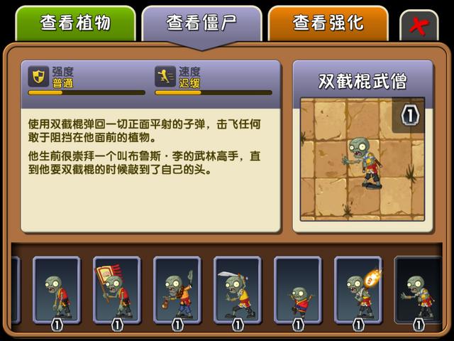 File:Pvz2 almanac nunchaku.png