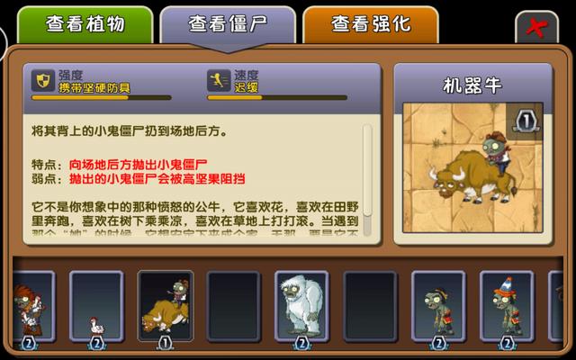 File:ZombieBullAlmanacChina.png