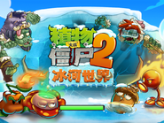 Chinese Frostbite Caves Promotion Pictures (4)