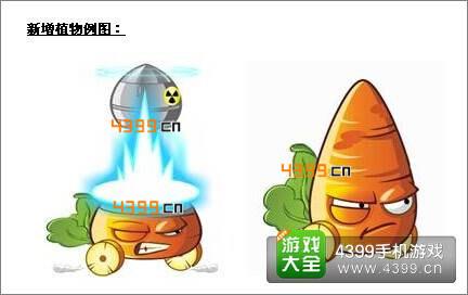 File:Carrot-missile.jpg