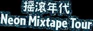 Neon Mixtape Tour Chinese Name
