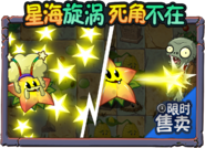Starfruit Level Up Ad