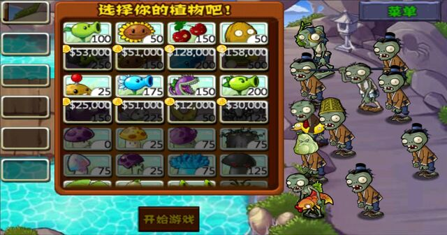 File:PvZ GWE Journey to the West 1-1.jpg