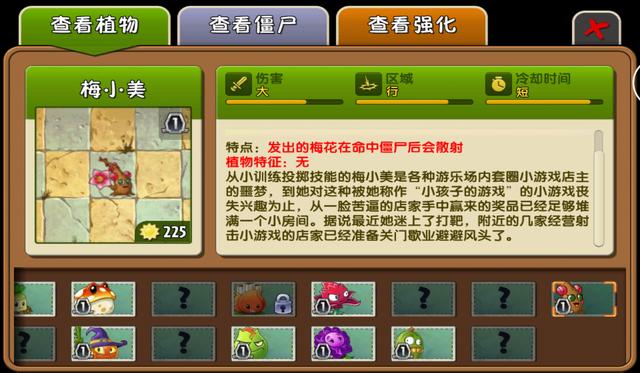 File:Prunus mume Almanac Description part 2.png