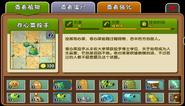 Cabbage-pult Almanac China