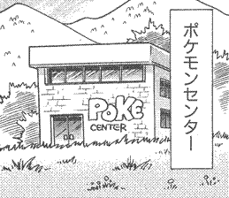 File:Pokemon Center Ch6 90.png