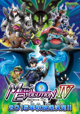 File:Poster Mega Evolution Special IV.png