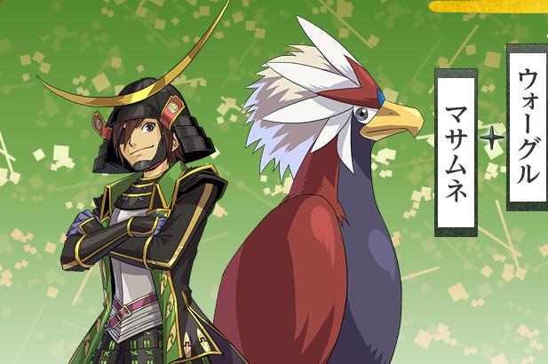 File:Masamune.png
