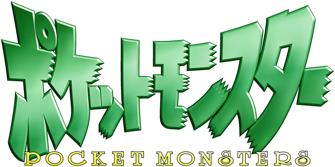 File:Pocket Monsters.png