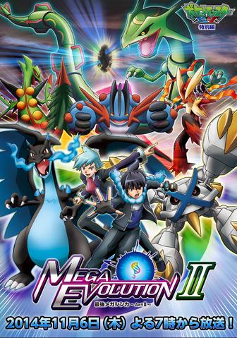 File:Poster Mega Evolution Special II.png