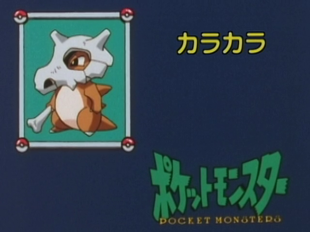File:Japanese It's Cubone.png