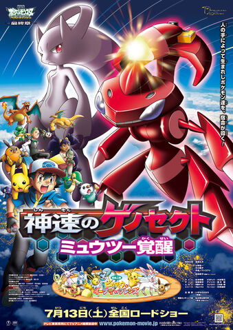 File:MS016 japanese poster2.jpg