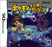 Pokemon Mystery Dungeon Blue Rescue Team Japanese