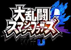 File:Super Smash Bros. for Nintendo Wii U Jlogo.png
