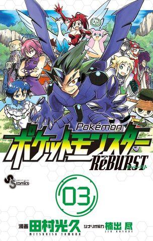File:RB Volume 3 cover.jpg