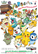 MS015 Pikachu Movie poster