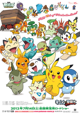 File:MS015 Pikachu Movie poster.png
