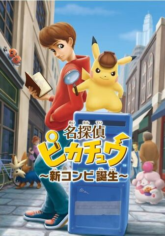 File:Detective Pikachu ~ Birth of a New Combination~.jpg