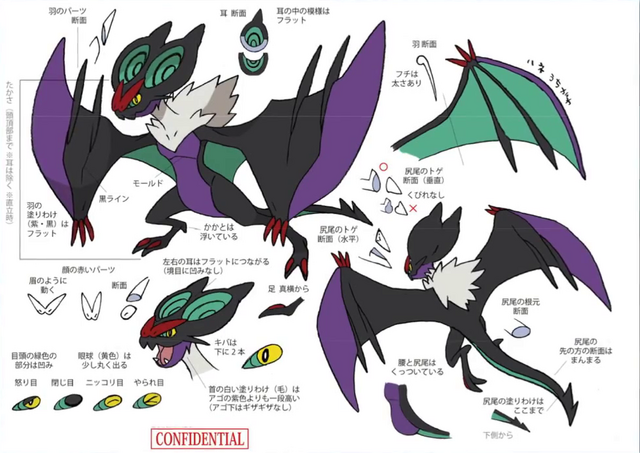 File:Noivern concept art.png