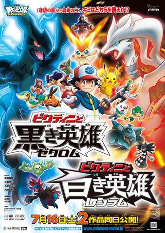 File:Pokemonmovie14Jap.jpg