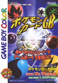 Pokémon Trading Card Game Japanese Cover