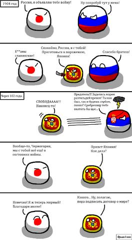 Файл:Черногория-Япония (rus).png
