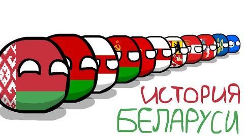 COUNTRYBALLS №1 История Беларуси (the history of Belarus)-0