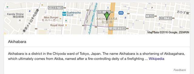 File:Akihabara.jpeg