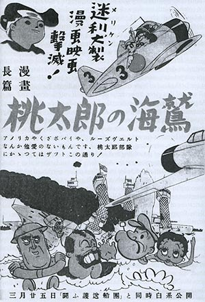 Japanese retaliation
