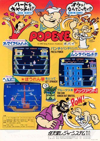 File:Popeye arcade poster.jpg