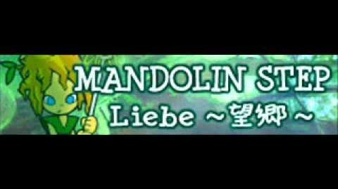 MANDOLIN STEP 「Liebe~望郷~」