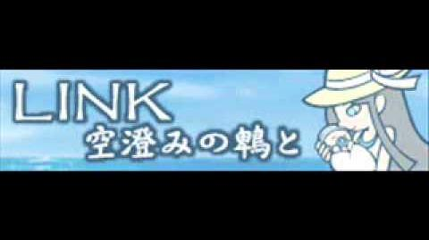 LINK 「空澄みの鵯と LONG」