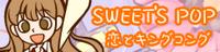 SP SWEET'S POP