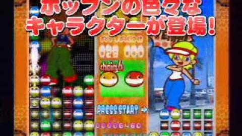 Pop'n Taisen Puzzle Dama Online trailer