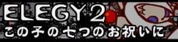 17 ELEGY 2