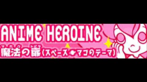 ANIME HEROINE 「魔法の扉 (スペース@マコのテーマ) (Vocal Best)」