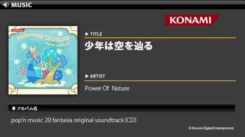 少年は空を辿る pop'n music 20 fantasia O.S