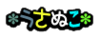Usanuko 3P Banner