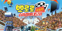 Pororo the Little Penguin: The Racing Adventure