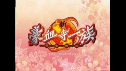 SGI Bonnou Kaihou - Shinobi Love Goketsuji