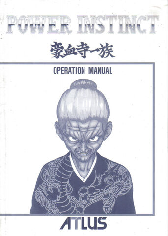 File:OperationManual1.jpg