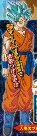 File:Godly Super Saiyan Goku.png