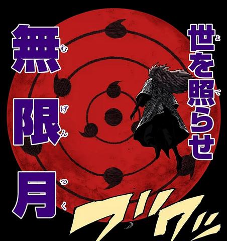 File:Mugen Tsukuyomi.png