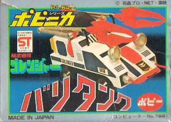 File:Toys-1975-03.jpg