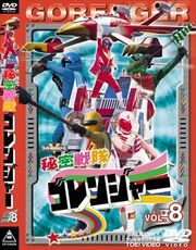 Gorenger DVD Vol 8